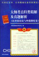 大纲考点归类精解及真题解析(民事诉讼法与仲裁制度卷)