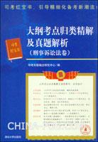 大纲考点归类精解及真题解析(刑事诉讼法卷)