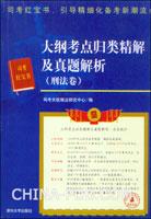 大纲考点归类精解及真题解析(刑法卷)
