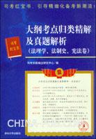 大纲考点归类精解及真题解析(法理学、法制史、宪法卷)