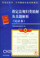 指定法规归类精解及真题解析(民法卷)