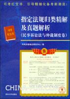 指定法规归类精解及真题解析(民事诉讼法与仲裁制度卷)