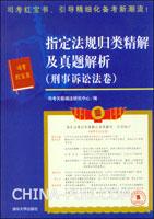 指定法规归类精解及真题解析(刑事诉讼法卷)