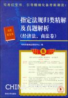 指定法规归类精解及真题解析(经济法、商法卷)