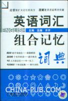 英语词汇组合记忆词典