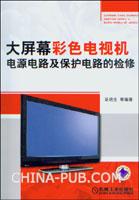 大屏幕彩色电视机电源电路及保护电路的检修