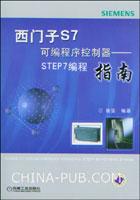 西门子S7可编程序控制器--STEP7编程指南