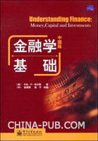 金融学基础(中国版)