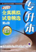 2007全真模拟试卷精选(专升本):第6版.政治