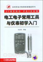 电工电子常用工具与仪表初学入门