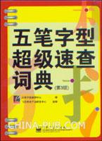 五笔字型超级速查词典(第3版)