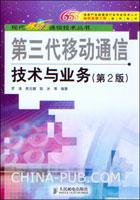 第三代移动通信技术与业务(第2版)[按需印刷]
