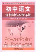 初中语文课件制作实例详解(PowerPoint Authorware)