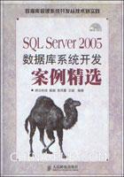 SQL Server 2005数据库系统开发案例精选[按需印刷]