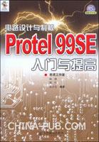 电路设计与制板:Protel 99SE入门与提高