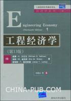 工程经济学(第13版)