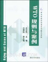 WTO规划与案例