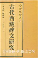 古代西藏碑文研究(硬皮精装)