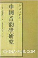中国音韵学研究(硬皮精装)