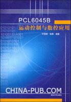 PCL6045B运动控制与数控应用