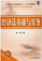 (特价书)经济法基础与实务