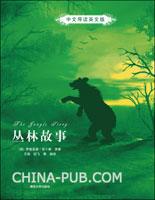 丛林故事(中文导读英文版)