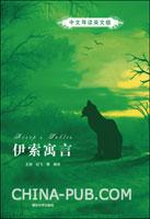 伊索寓言(中文导读英文版)