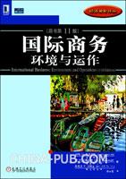 国际商务环境与运作(原书第11版)