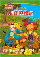 小熊维尼与跳跳虎亲子故事系列:失踪的蜂蜜