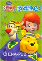 小熊维尼和跳跳虎游戏涂色系列.游戏涂色2