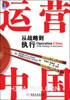 (特价书)运营中国:从战略到执行
