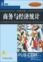 (特价书)商务与经济统计(原书第6版)(附光盘)