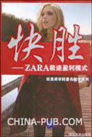 """快胜: ZARA极速盈利模式(拨开ZARA的""""长尾""""面纱,洞悉ZARA神话的本质)"""