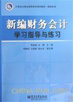 (特价书)新编财务会计学习指导与练习