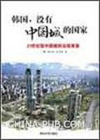 韩国,没有中国城的国家:21世纪型中国城的出现背景