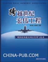 跨越世纪宏伟工程:广州新机场建设项目管理与技术