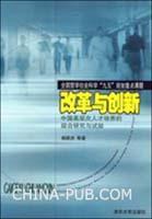 改革与创新:中国高层次人才培养的综合研究与试验