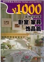 ¥1000装扮你的家 卧室 家具 饰品篇