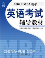2009年MBA联考英语考试辅导教材