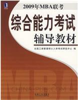 (特价书)2009年MBA综合能力考试辅导教材