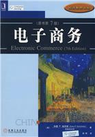 电子商务(原书第7版)