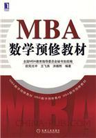 MBA数学预修教材[2008年8月第一版]