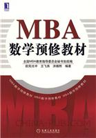 (特价书)MBA数学预修教材[2008年8月第一版]