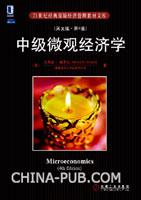 中级微观经济学(英文影印版・第4版)