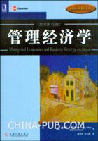 管理经济学(原书第6版)