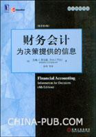 (特价书)财务会计为决策提供的信息(原书第4版)