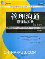 (特价书)管理沟通:原理与实践(英文版.原书第3版)