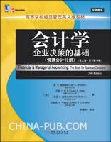 (特价书)会计学:企业决策的基础(管理会计分册)(英文版.原书第14版)(双语教学)