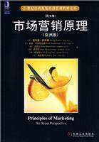 (特价书)市场营销原理(英文影印版 亚洲版)