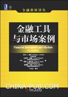 (特价书)金融工具与市场案例